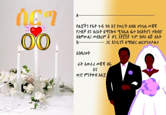 Invitation Cards Ethiotrans Com African Languages Provider
