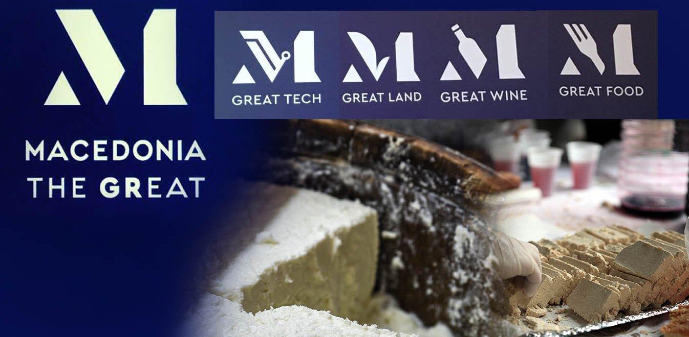 Αυτό είναι το νέο σήμα των μακεδονικών προϊόντων (pics)