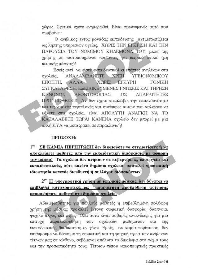 2_PDFsam_Επιστολή 2 προς Εκπ. Ομοσπονδίες & ΑΣΓΜΕ για τη νέα σχολική χρονιά-page-001.jpg