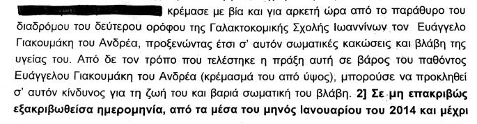 katigoritirio Τα φρικτά βασανιστήρια που υπέστη ο Βαγγέλης Γιακουμάκης καταγράφονται στο κατηγορητήριο