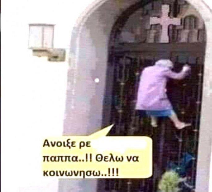 oraiooo-anoixe-re-papa-thelo-na-koinoniseo_46330.jpg