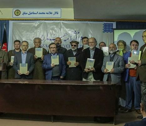 «دانشنامه هزاره»؛ مقدمهیی برای افغانستانشناسی و راهی برای تدوین دانشنامههای اقوام دیگر