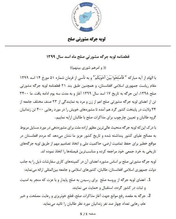 صفحه نخست قطعنامه لویهجرگه مشورتی صلح