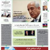 شماره 2007، سهشنبه 29 میزان 1399