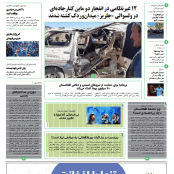 شماره 2008، چهارشنبه 30 میزان 1399