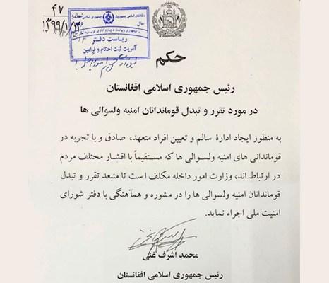 مشوره یا بیاعتمادی؛ چرا فرماندهان پولیس ولسوالیها در هماهنگی با دفتر شورای امنیت ملی مقرر نشوند؟