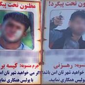 تحلیل و بررسی حقوقی و جرمشناختی نصب عکسهای مظنونین جرایم در سطح شهر کابل