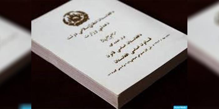 قانون اساسی جمهوری اسلامی/ عکس از شبکههای اجتماعی