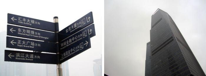 Shanghai_7467