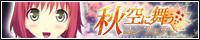 『秋空に舞うコンフェティの公式ホームページ』応援中です!