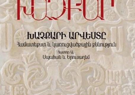 [Conférence] ԽԱՉՔԱՐ, L'art des khatchkars