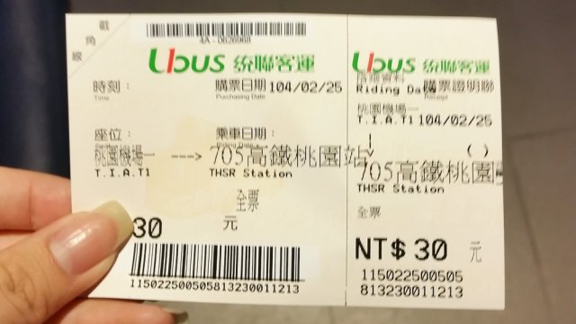 Ticket from Taoyuan airport to Taoyuan hsr train station. Taiwan Itinerary