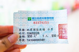 admission ticket to 921 museum