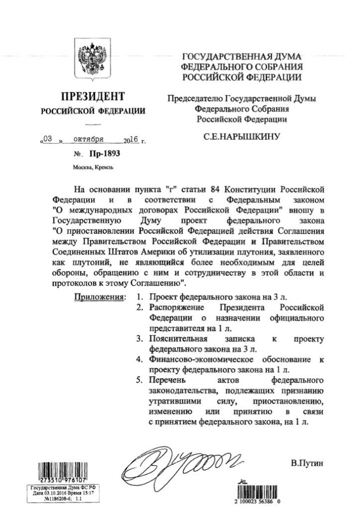 Document submitted by Sergei Naryshkin