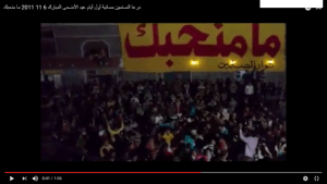 "A protest on 6 November 2011 in al-Sanamayn. The banner in the name of ""Revolutionaries of al-Sanamayn"" reads: ""We don't love you."" The Syrian Arabic- Ma Manhibbak– is a play on the common slogan in support of Assad: Manhibbak (""We love you""). Photo Credit: Syria Comment."