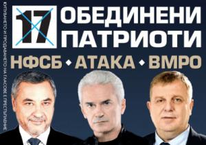 "Cover of ""10 Priorities of the United Patriots – ATAKA, NFFS & IMRO"" (10 prioriteta na Obedinenite patrioti- ATAKA, NFSB i VMRO) (Source: http://www.ataka.bg)"