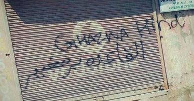 Graffiti in Srinagar declares the arrival of al Qaeda. Photo Credit: Mantraya.org