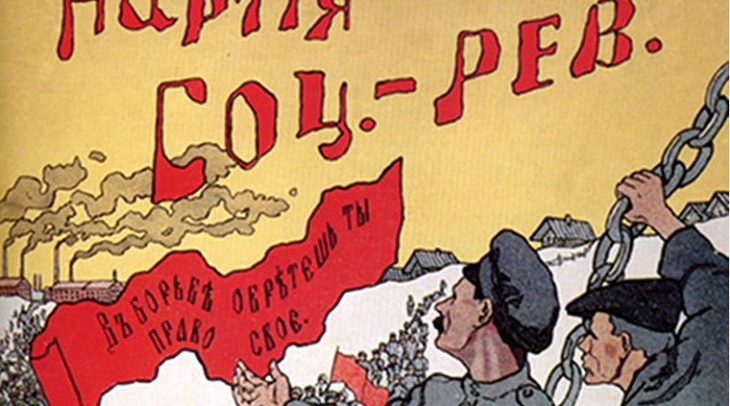 """Socialist–Revolutionary election poster, 1917. The caption in red reads """"партия соц-рев"""" (in Russian), short for Party of the Socialist-Revolutionaries. Source: Wikipedia Commons."""