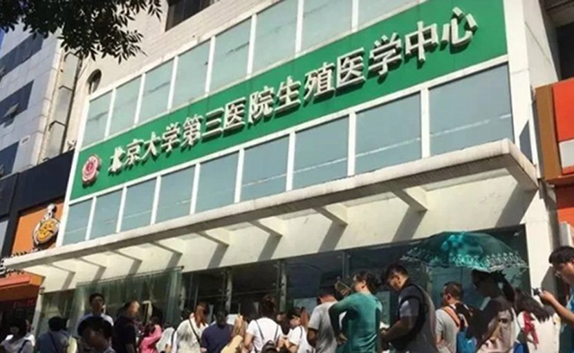 Peking University No. 3 Hospital in Beijing, in an undated photo. Photo Credit: Peking University No. 3 Hospital's WeChat page