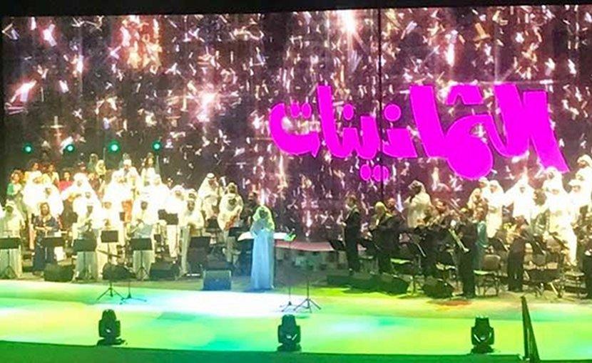 "Kuwaiti musical ""Al-Thamaninat,"". Photo Credit: Arab News"