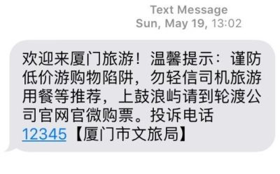 Text from Chinese carrier welcoming my friend to Xiamen