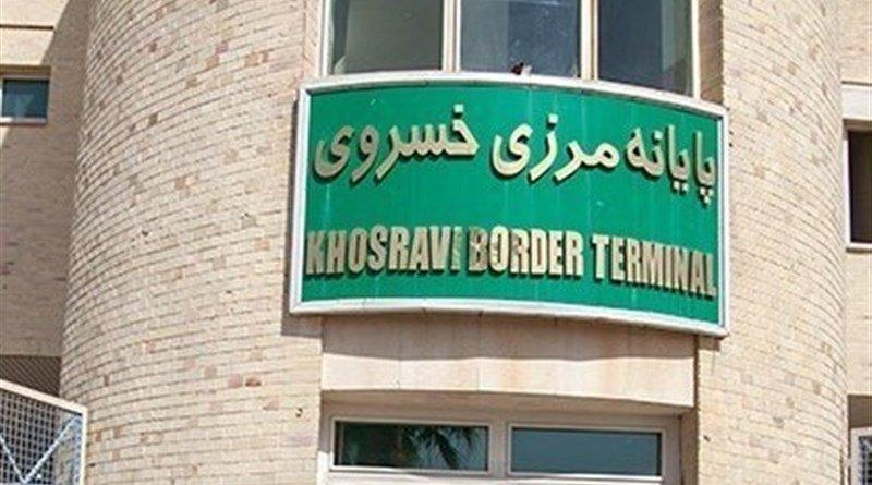 The Khosravi border crossing between Iran and Iraq. Photo Credit: Tasnim News Agency