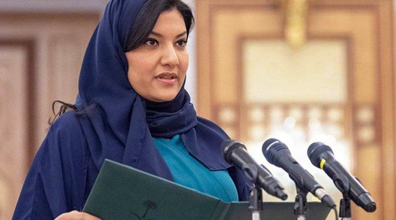 Princess Reema bint Bandar bin Sultan, Saudi Arabia's ambassador to the US. (SPA)