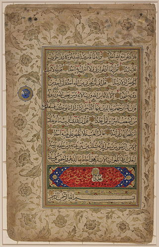 The 72nd chapter of the Qur'an entitled Al-Jinn (The Jinn), as well as the heading and introductory bismillah of the next chapter entitled al-Muzzammil (The Enshrouded One). Credit: Library of Congress, Wikipedia Commons