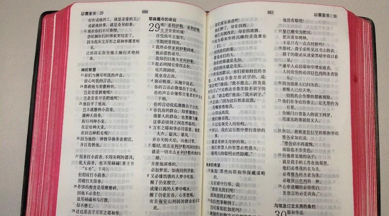 china chinese bible