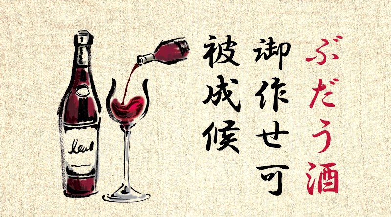 Japanese domestic winemaking, which began in 1627, is thought to have ended in the wake of the Hosokawa clan's transfer to the Higo Domain (modern-day Kumamoto Prefecture). The documents were studied by the Eisei Bunko Research Center CREDIT Professor Tsuguharu Inaba