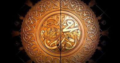 """""""Muhammad the Messenger of God"""" inscribed on the gates of the Prophet's Mosque in Medina. Photo Credit: AishaAbdel"""