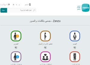 Capture d'écran du site zanzu.com