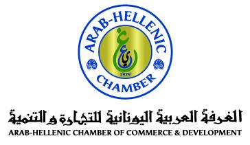 arab-hellenic chamber logo