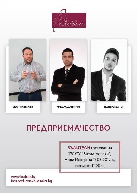 poster_novi-iskar