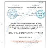 Хто зірвав електронне декларування статків: хронологія та документи