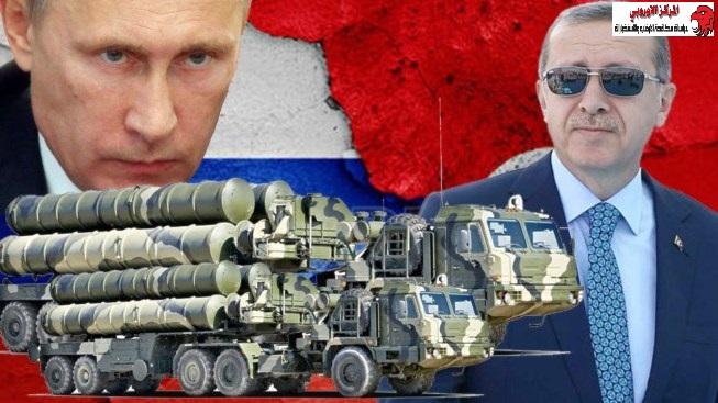 اردوغان، صفقة ال S-400 الروسية وحسابات الربح والخسارة. بقلم مجاهد الصميدعي