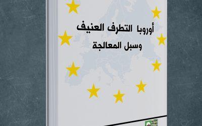 صدر حديثا كتاب أوروبا:التطرف العنيف وسبل المعالجة، للكاتب جاسم محمد ويشارك في معرض القاهرة الدولي للكتاب