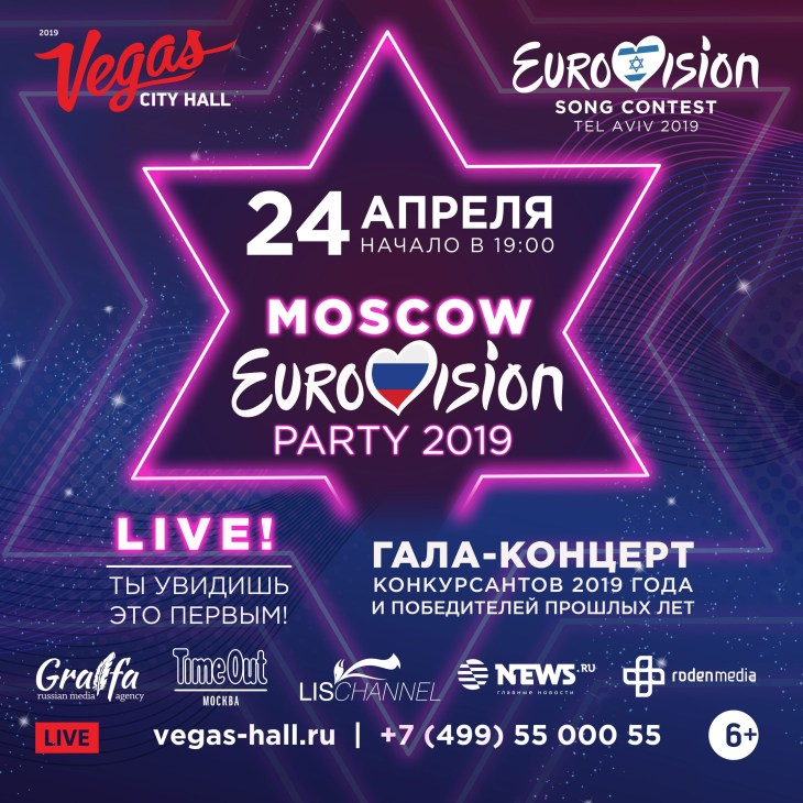 Moscow Eurovision Party 2019 1