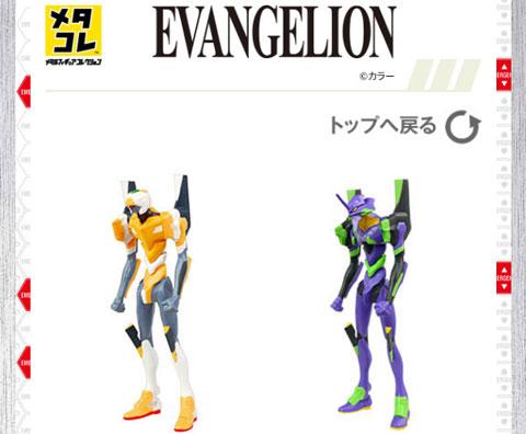 eva_vs_godzilla_06_00725