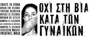 Καταπολέμηση της βίας κατά των γυναικών