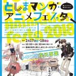 """伝説の""""トキワ荘""""が存在した東京都豊島区でマンガとアニメの祭典が開催!としまマンガ・アニメフェスタ"""