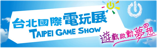 Taipei Game Show 2016 @ Taipei World Trade Center, Hall 1
