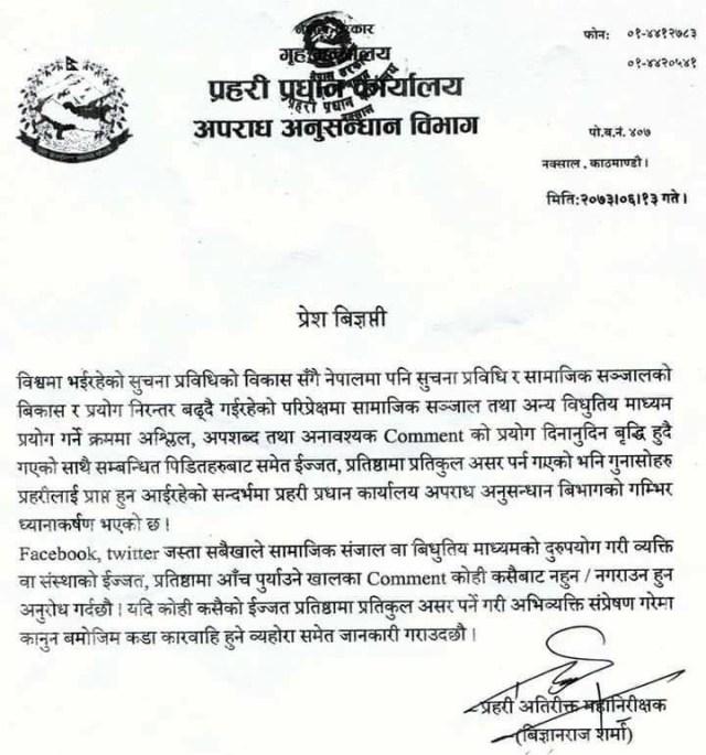 press bijayapti