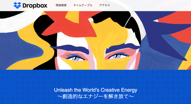 Dropbox%20Unleash%20the%20World%E2%80%99s%20Creative%20Energy%C2%A0%EF%BD%9E%E5%89%B5%E9%80%A0%E7%9A%84%E3%81%AA%E3%82%A8%E3%83%8A%E3%82%B8%E3%83%BC%E3%82%92%E8%A7%A3%E3%81%8D%E6%94%BE%E3%81%A6%EF%BD%9E