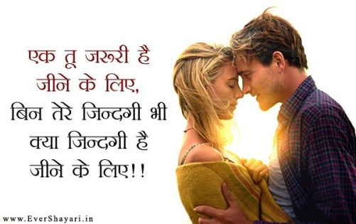 Best Romantic Shayari Sms For Gf And Bf