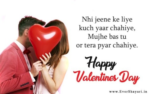 Valentine's Day Love Shayari Sms In Hindi