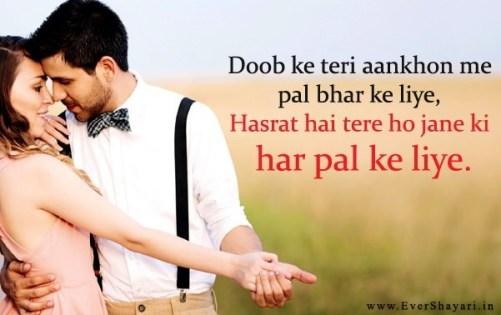 Beautiful Hindi Love Shayari Sms For Girlfriend Boyfriend