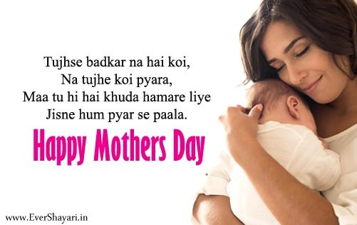 Happy Mothers Day Shayari Sms In Hindi