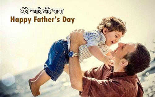 Happy Fathers Day Shayari Sms In Hindi