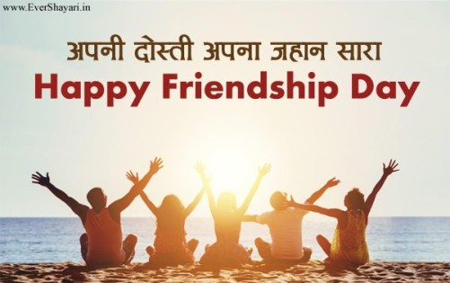 Happy Friendship Day Shayari Sms In Hindi